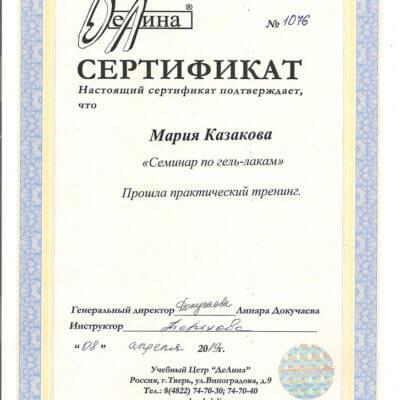 maria-gellak-diplom